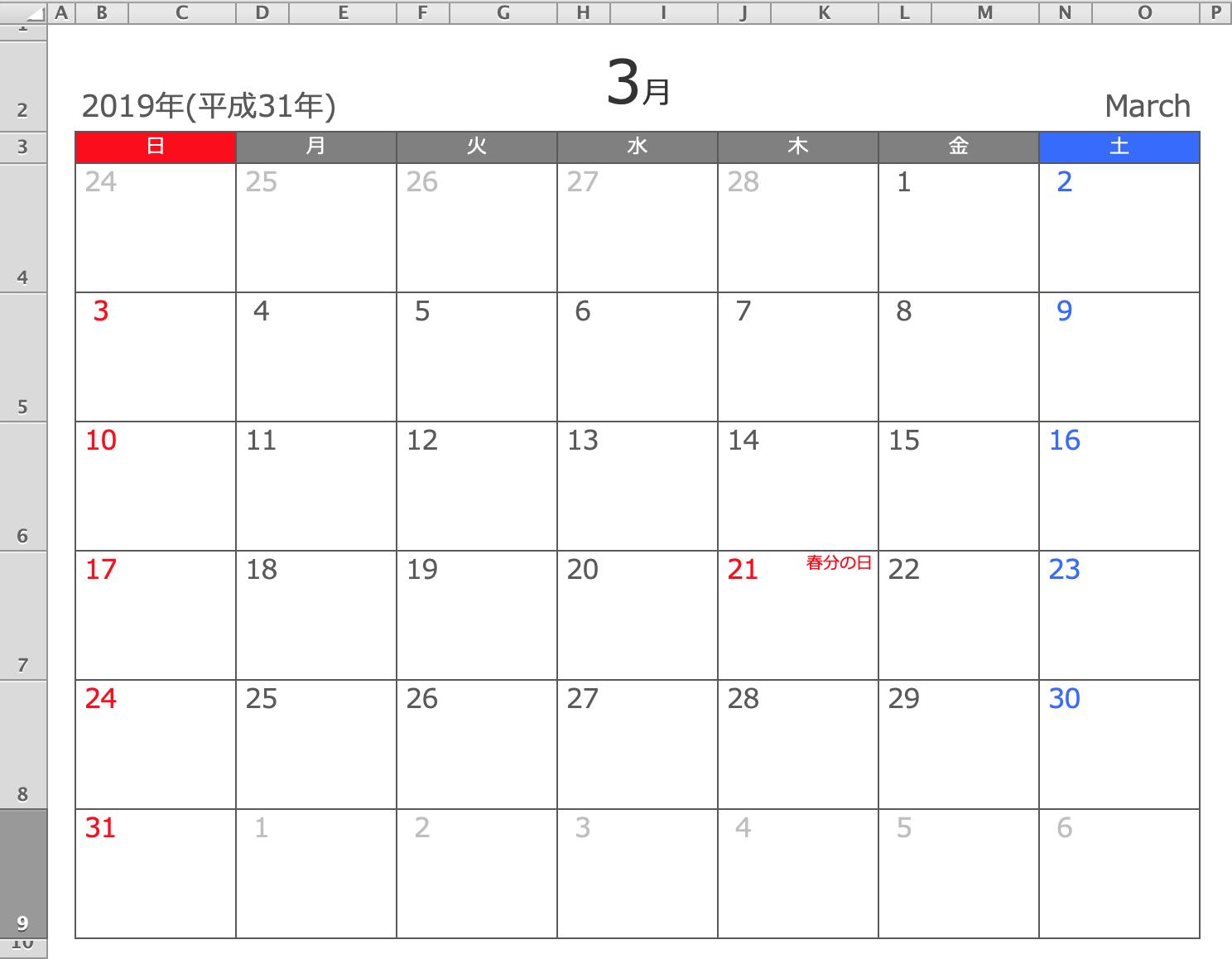 2019年3月 Excel月間カレンダーA4横型