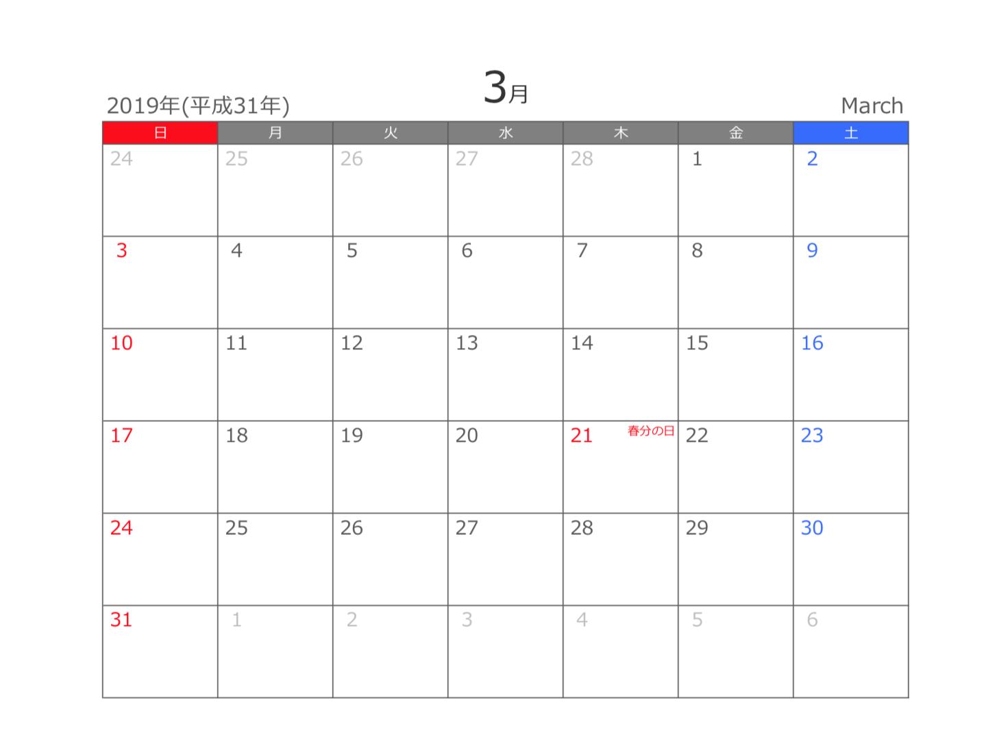 2019年3月 PDF月間カレンダーA4横型