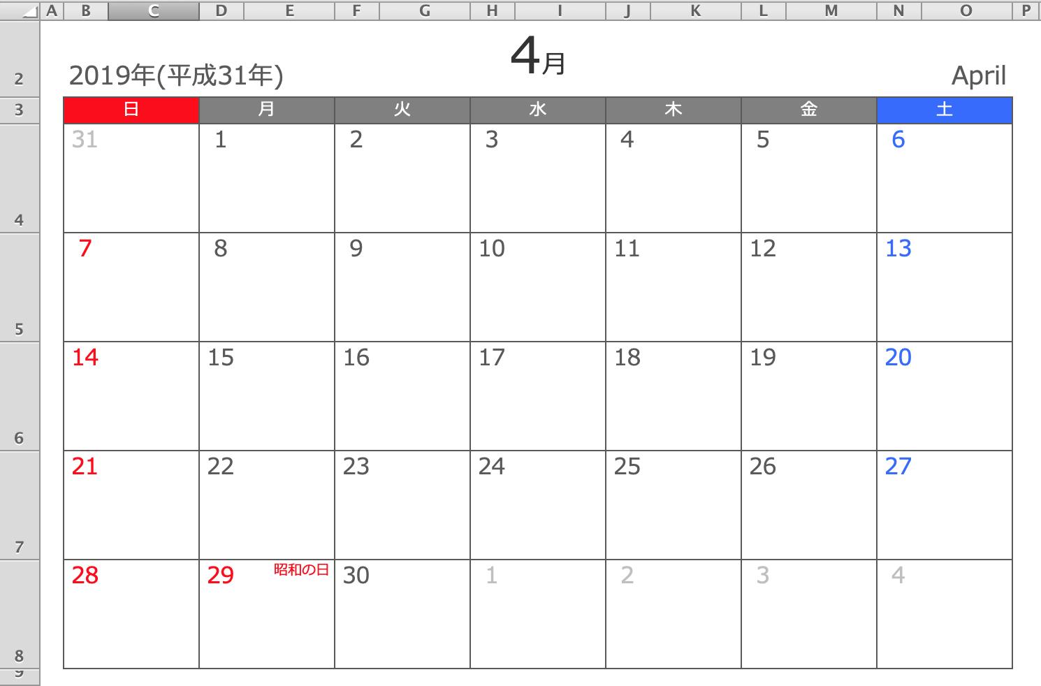 2019年4月 Excel月間カレンダーA4横型
