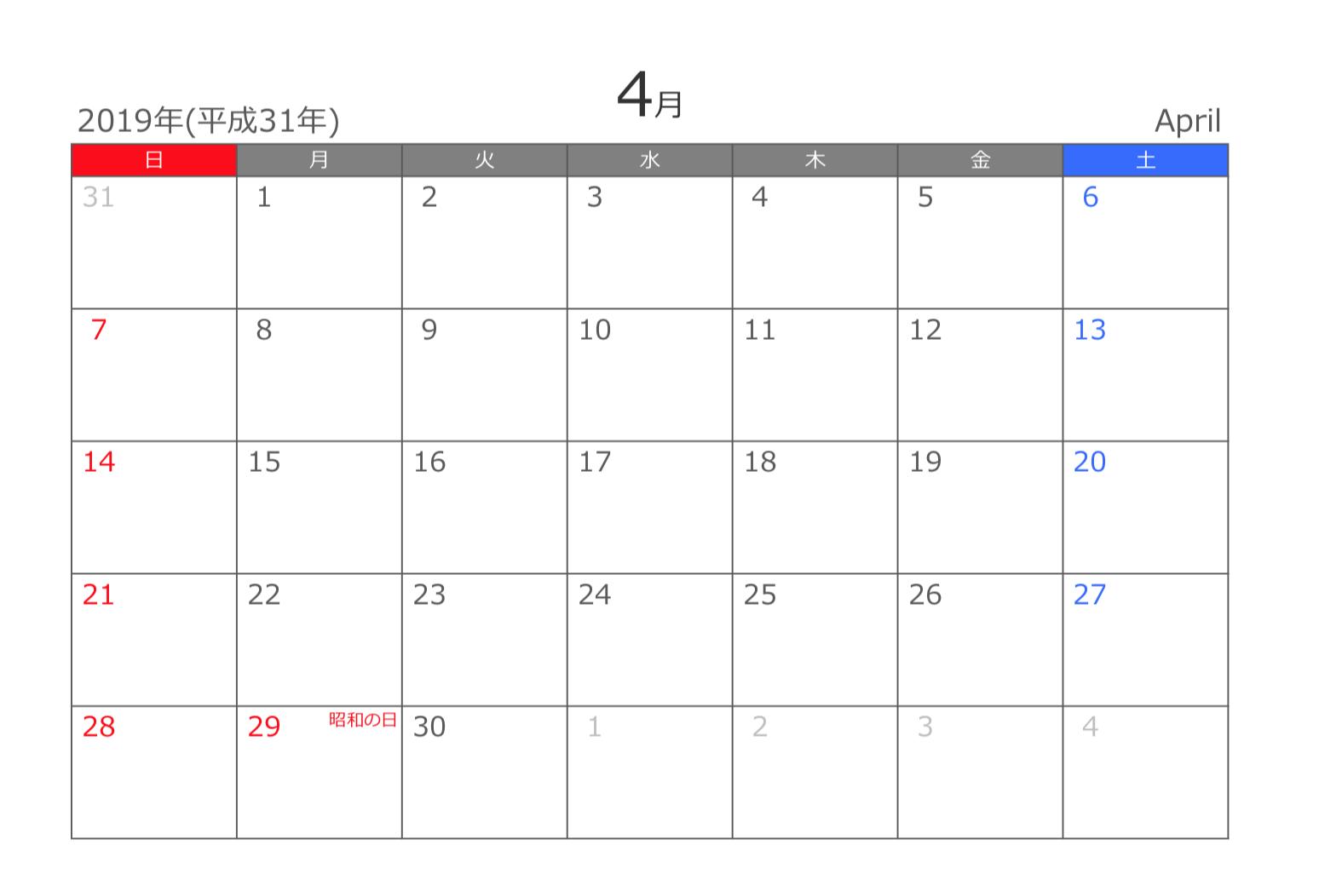 2019年4月 PDF月間カレンダーA4横型