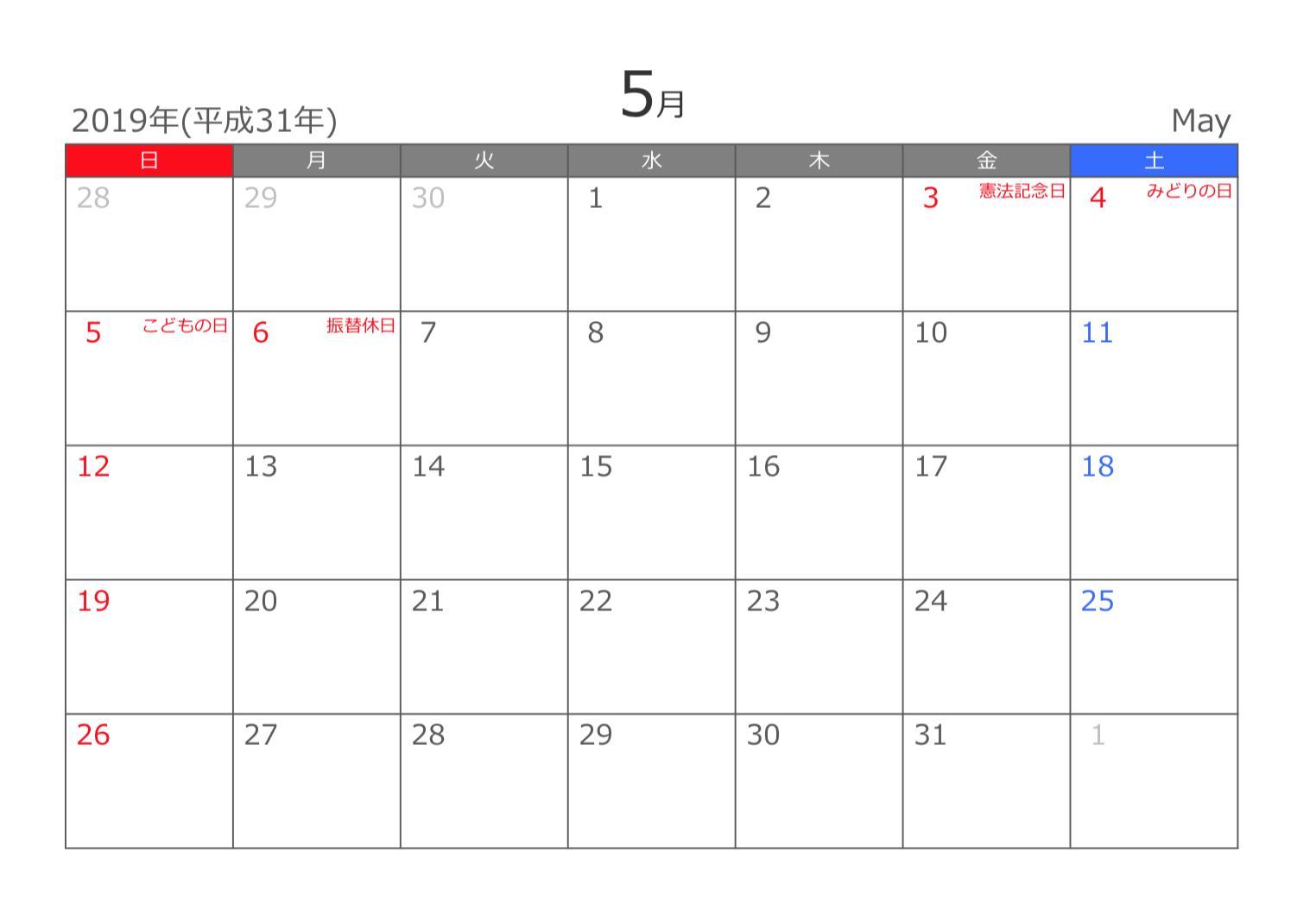 2019年5月 PDF月間カレンダーA4横型