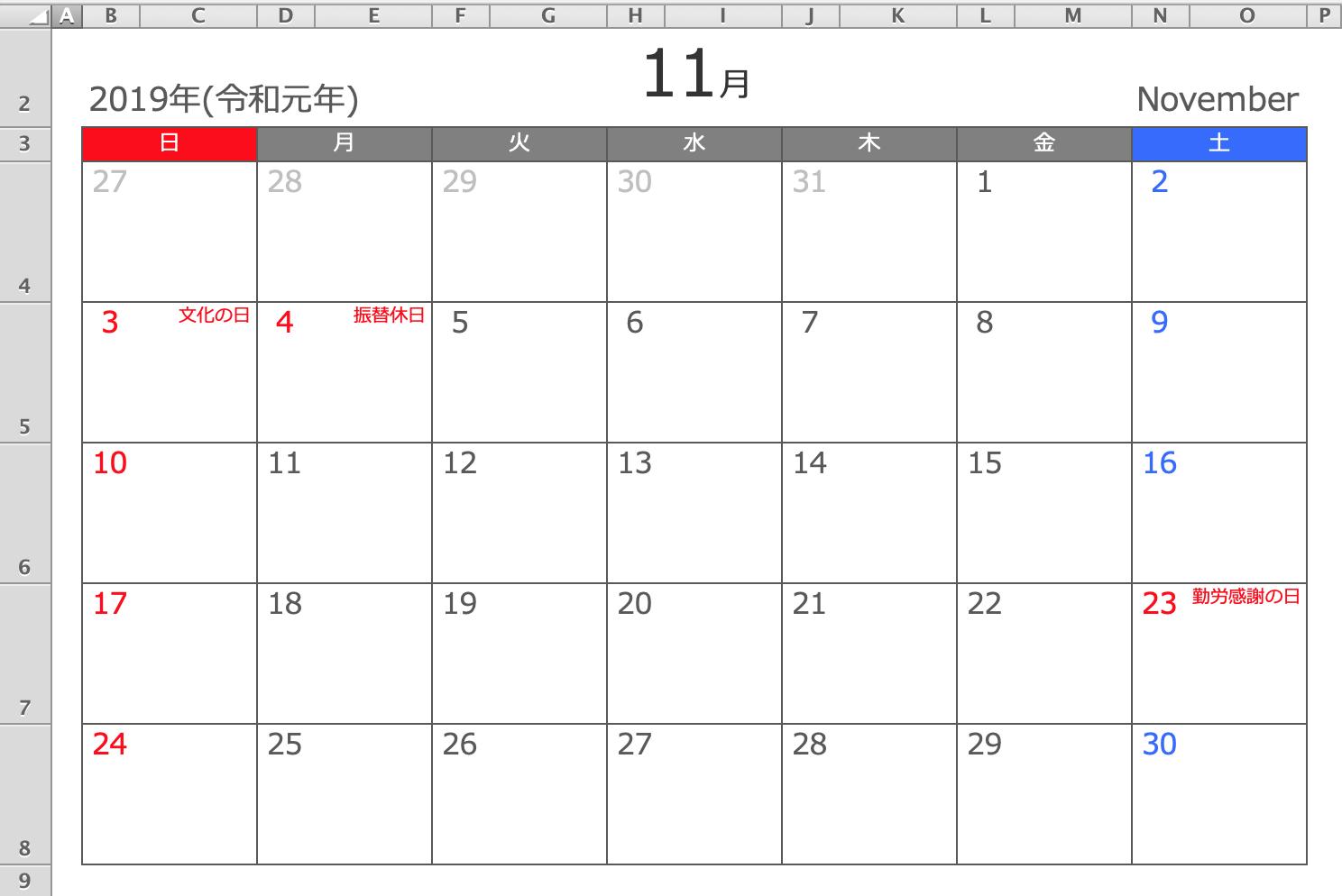 2019年11月 Excel月間カレンダーA4横型