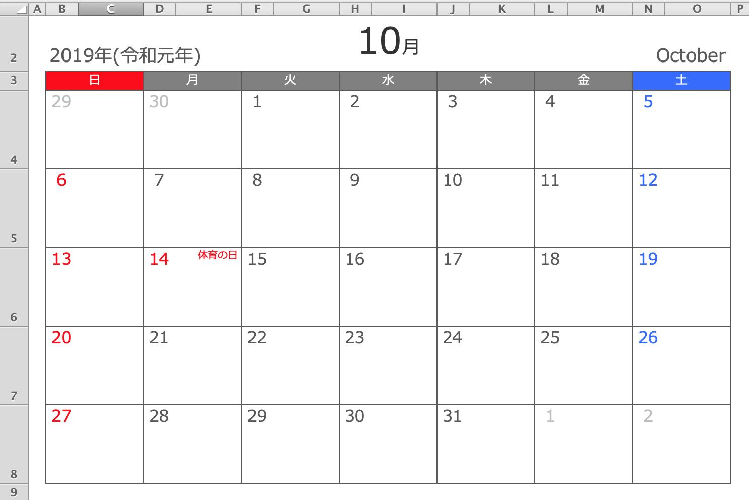 2019年10月 Excel月間カレンダーA4横型