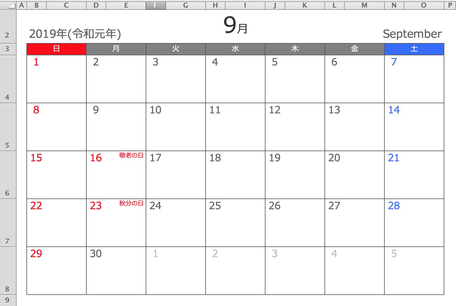 2019年9月 Excel月間カレンダーA4横型
