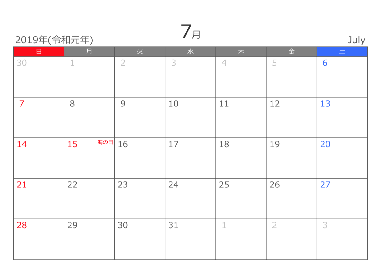 2019年7月 PDF月間カレンダーA4横型