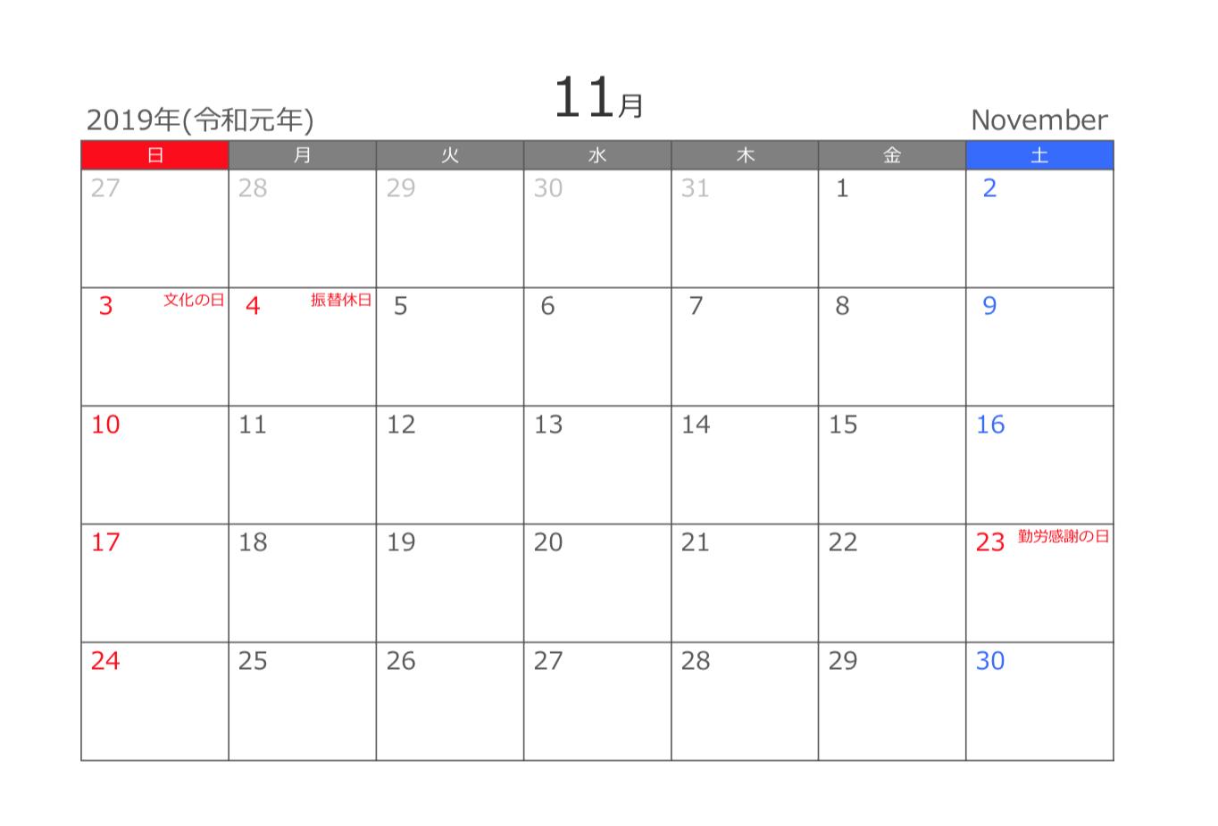 2019年11月 PDF月間カレンダーA4横型