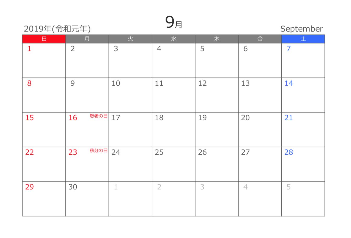 2019年9月 PDF月間カレンダーA4横型