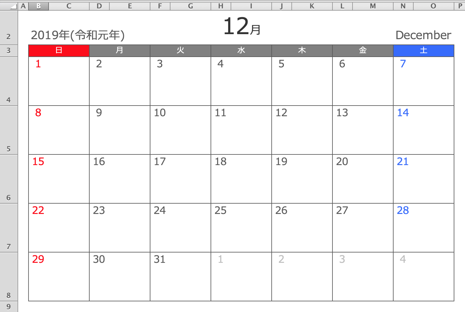 2019年12月 Excel月間カレンダーA4横型