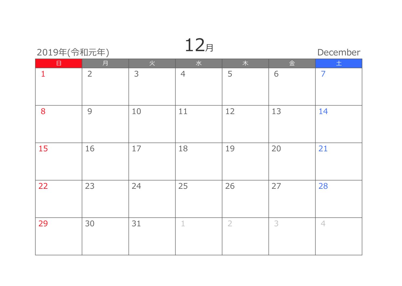 2019年12月 PDF月間カレンダーA4横型