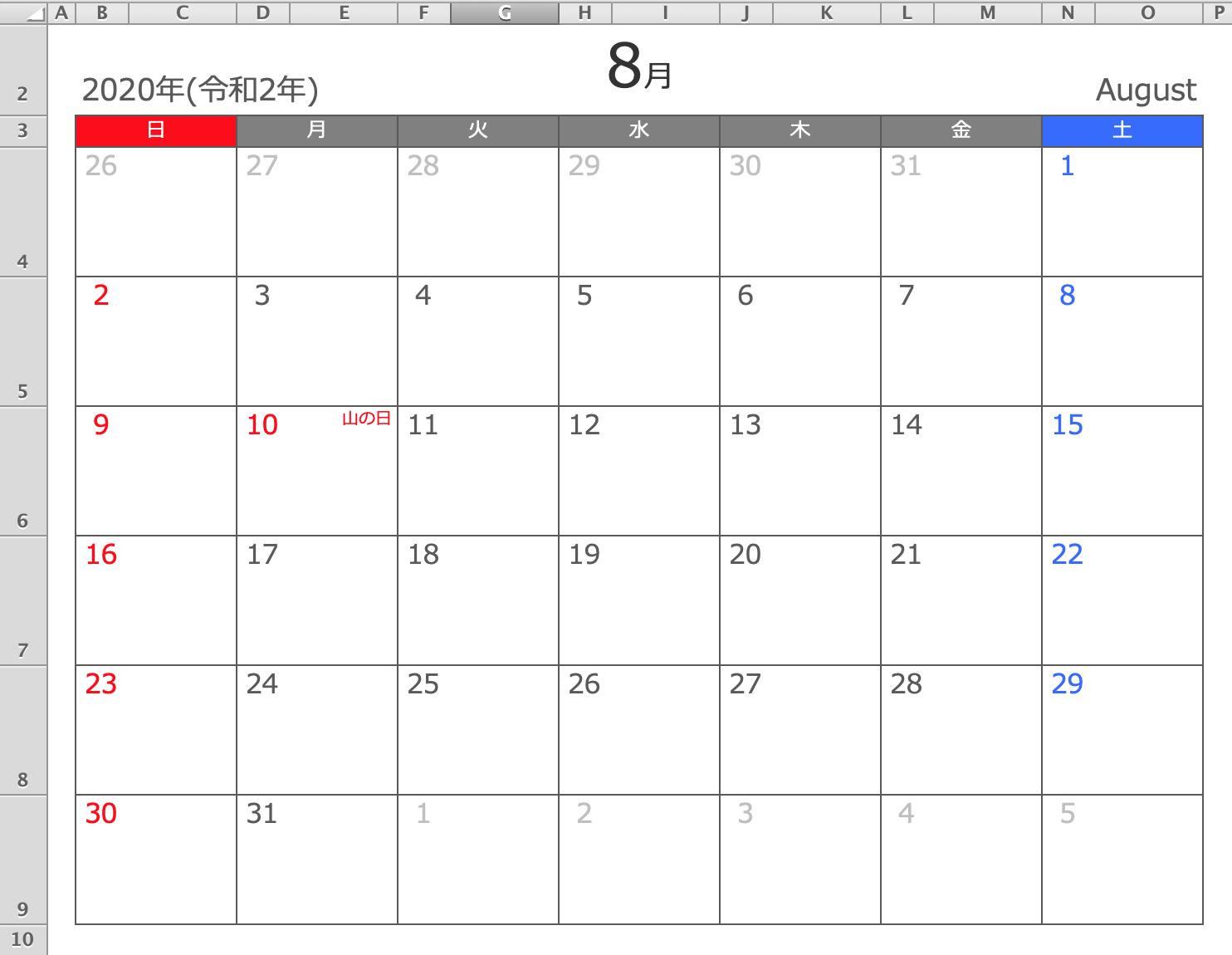 2020年8月 Excel月間カレンダーA4横型