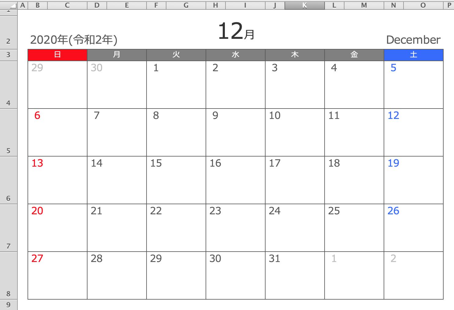 2020年12月 Excel月間カレンダーA4横型