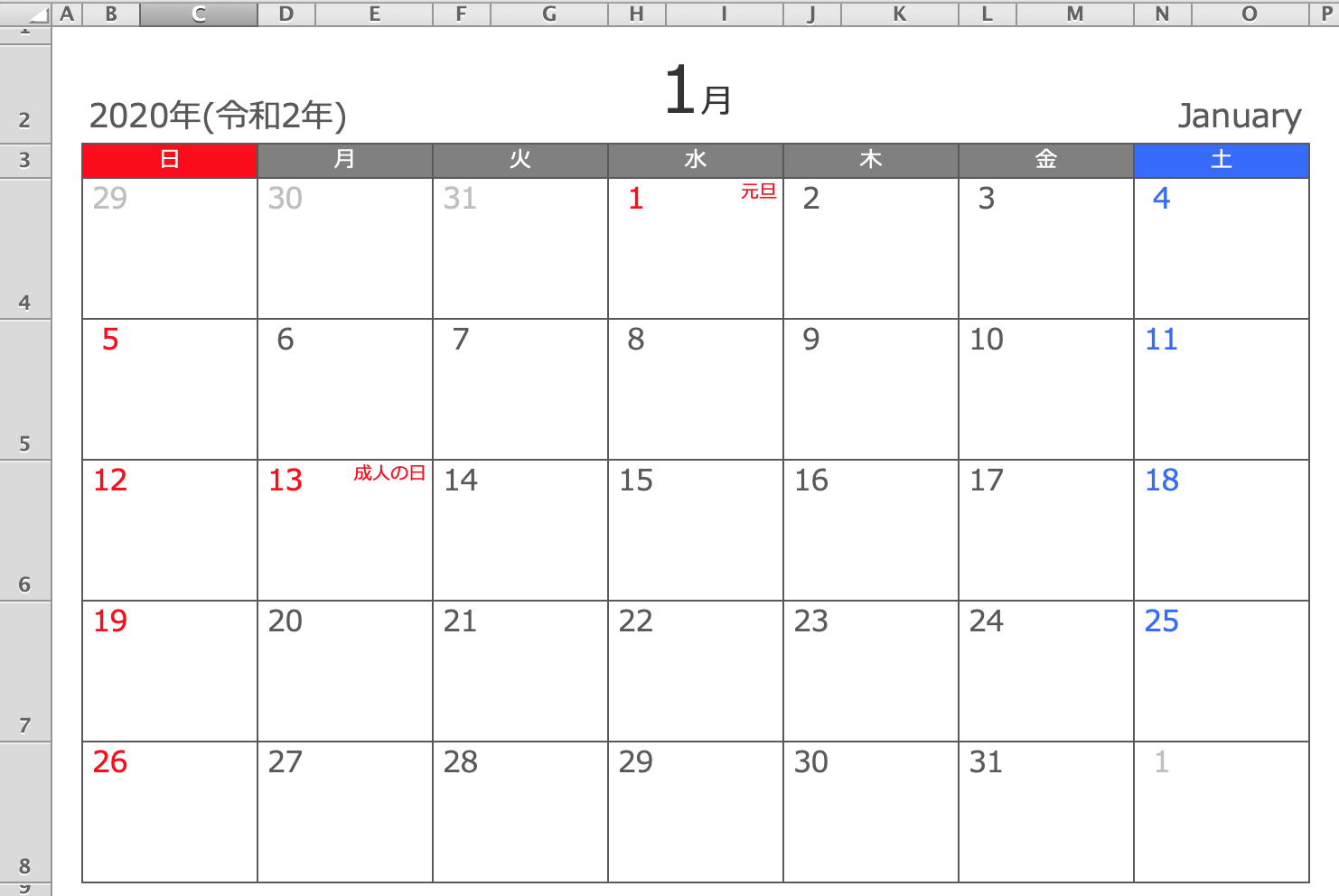2020年1月 Excel月間カレンダーA4横型