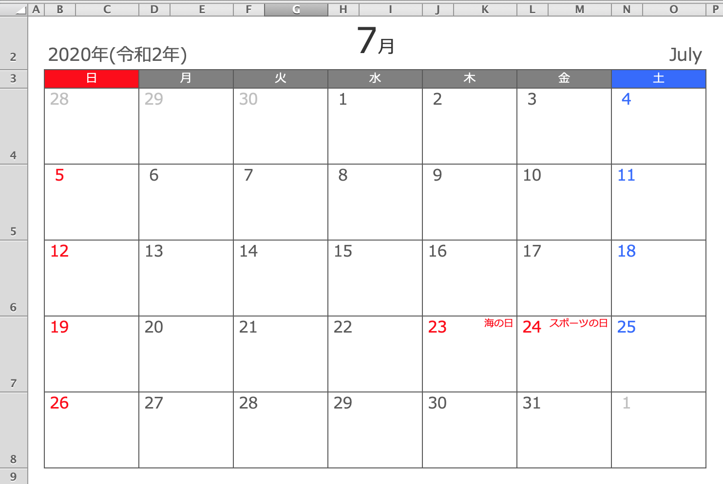2020年7月 Excel月間カレンダーA4横型