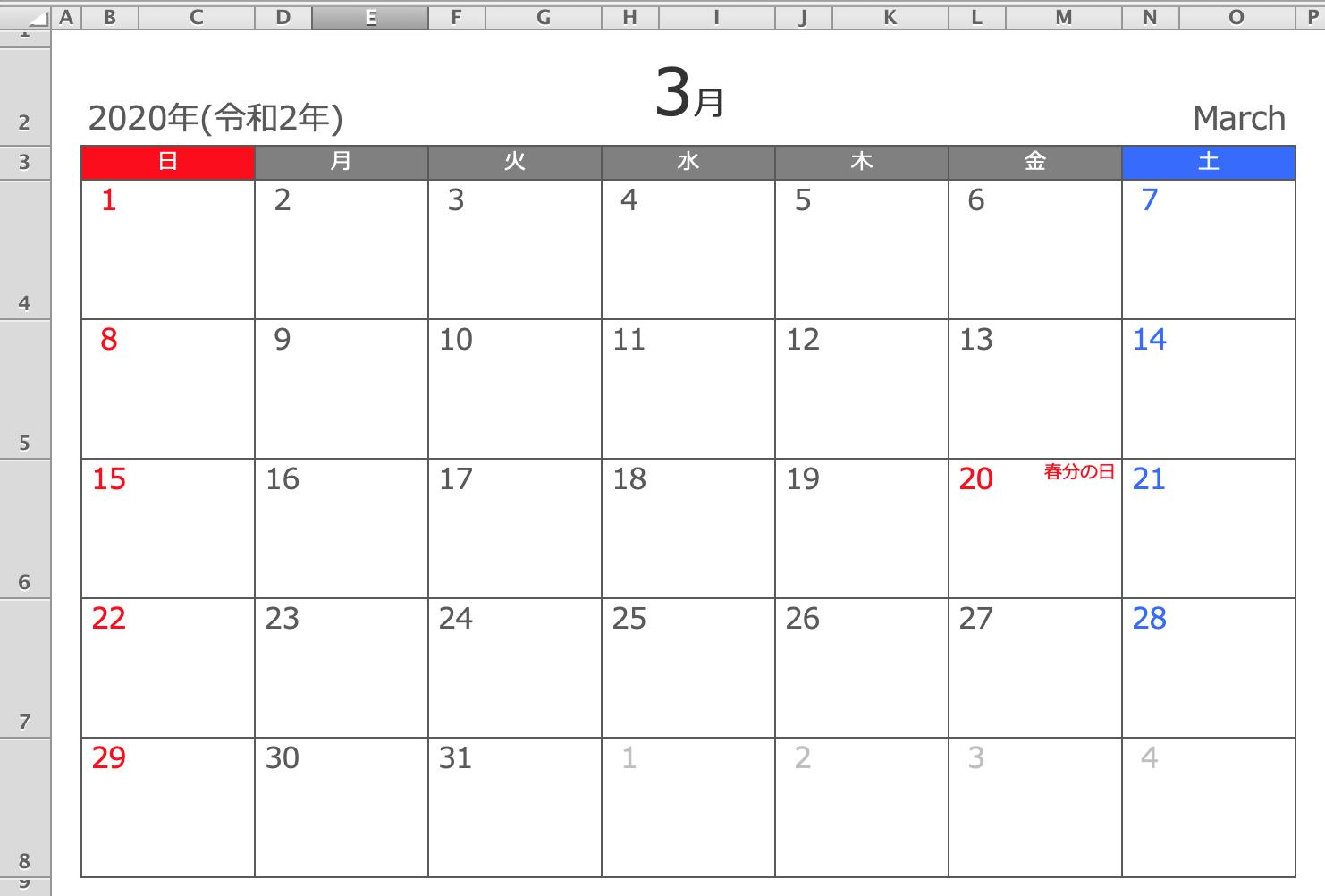 2020年3月 Excel月間カレンダーA4横型