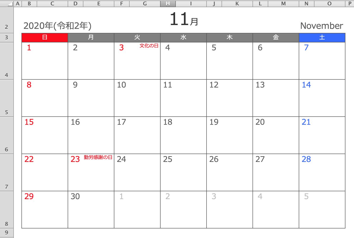 2020年11月 Excel月間カレンダーA4横型