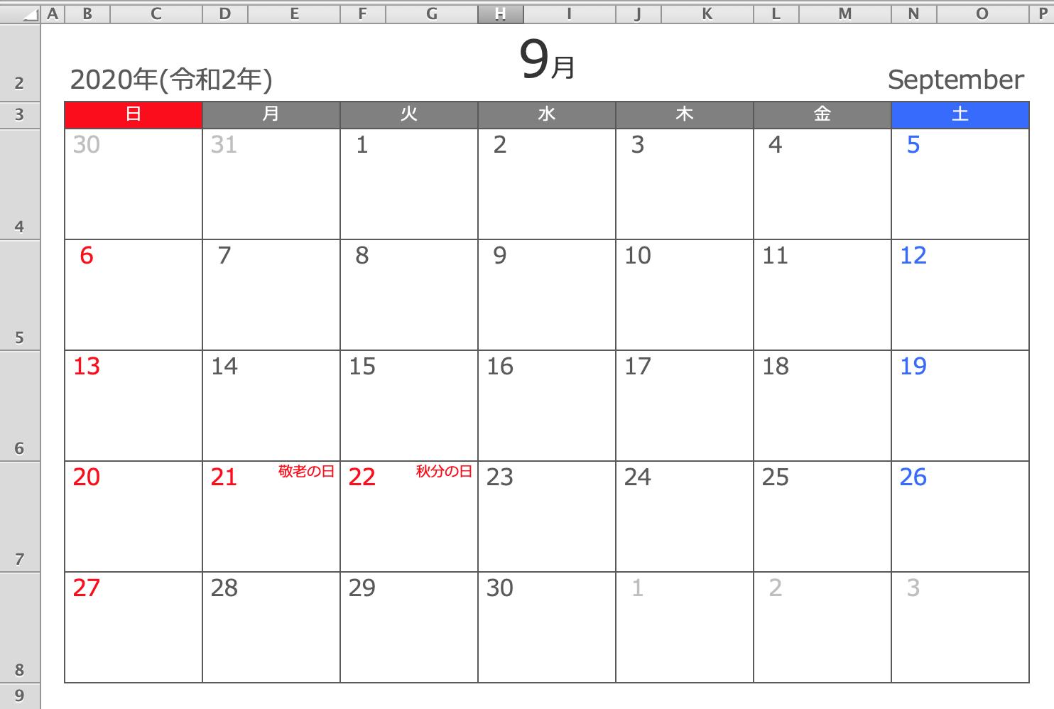 2020年9月 Excel月間カレンダーA4横型