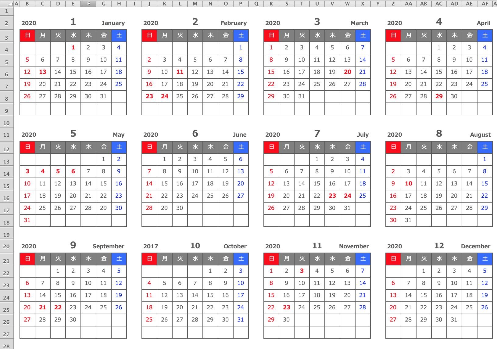 2020年 Excel年間カレンダーA4横型