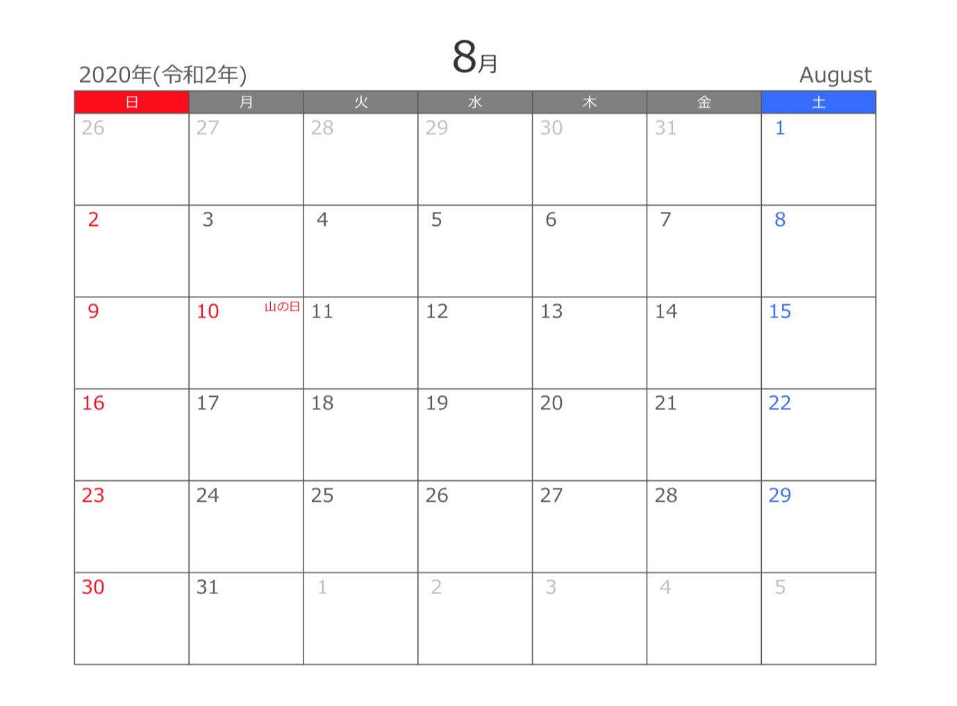 2020年8月 PDF月間カレンダーA4横型