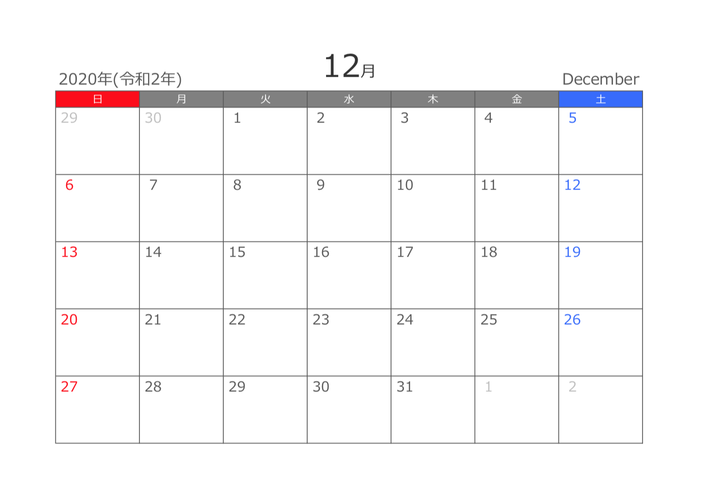 2020年12月 PDF月間カレンダーA4横型