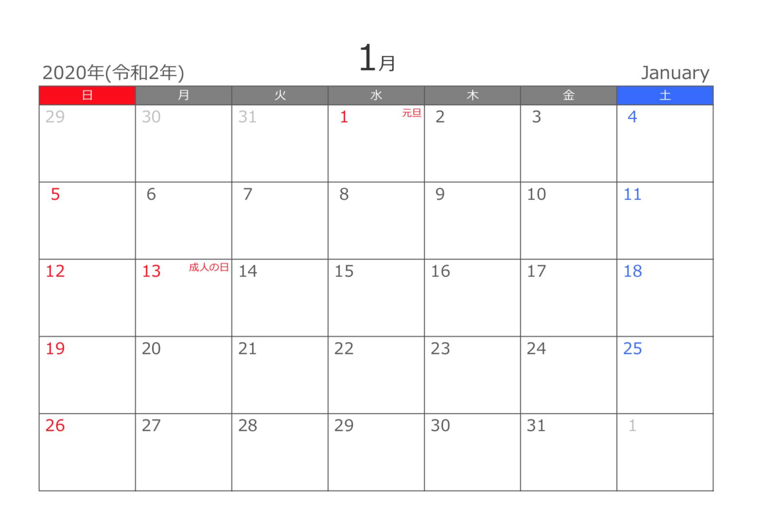 2020年1月PDF月間カレンダー(A4横型) 無料ダウンロード
