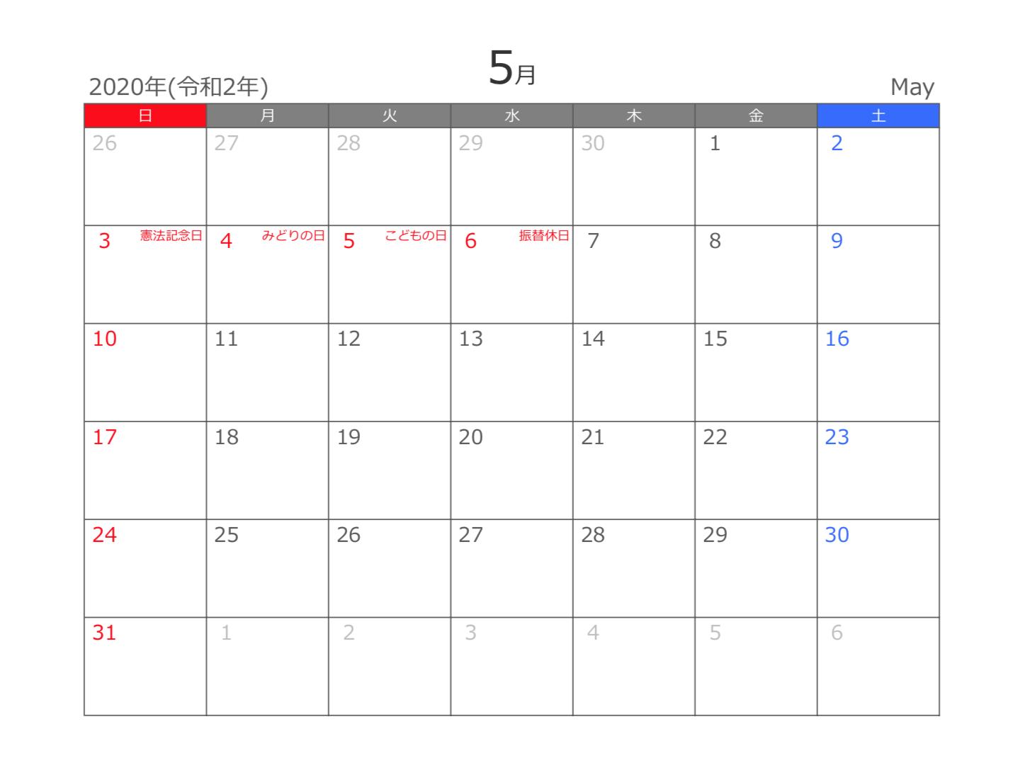 2020年5月 PDF月間カレンダーA4横型