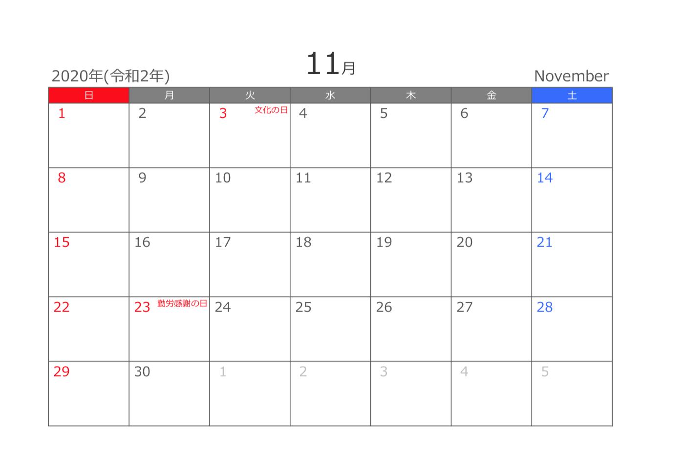 2020年11月 PDF月間カレンダーA4横型