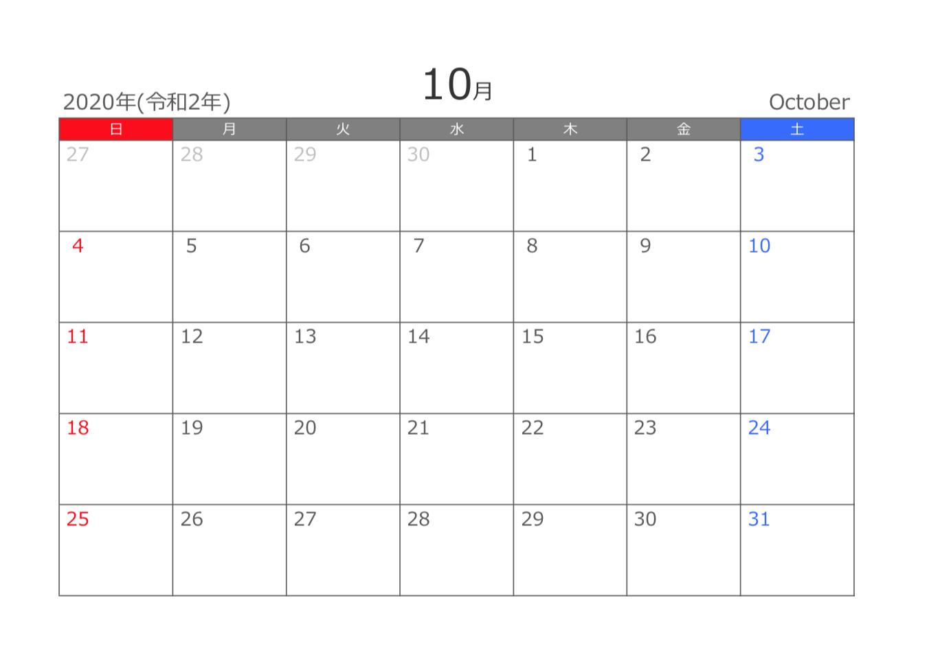 2020年10月 PDF月間カレンダーA4横型