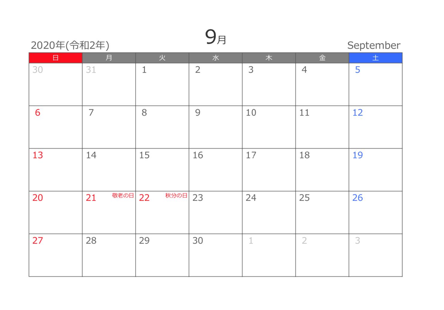 2020年9月 PDF月間カレンダーA4横型