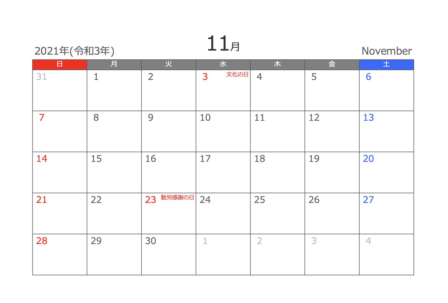 カレンダー 2021 祝日 年