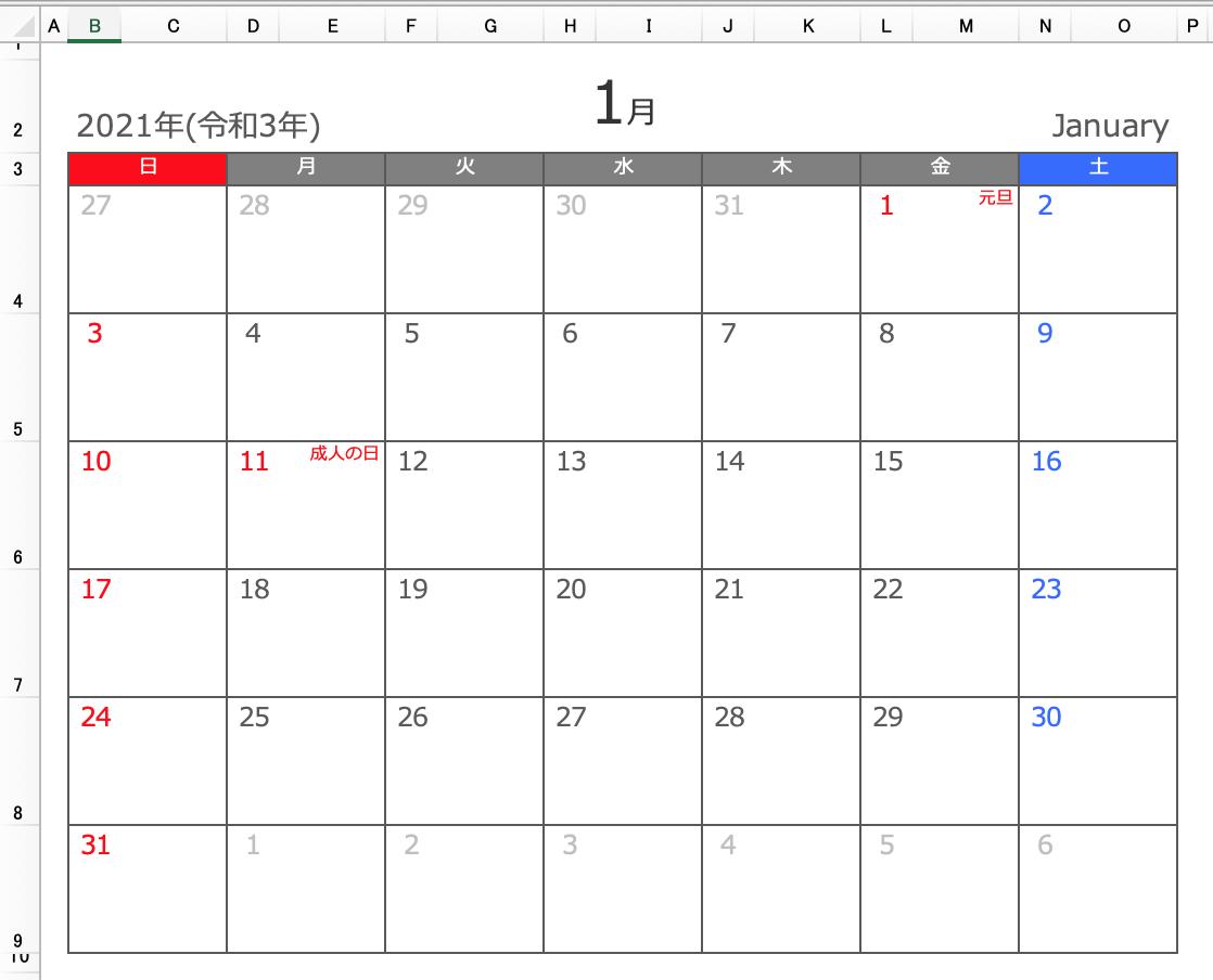無料 2021 年 カレンダー
