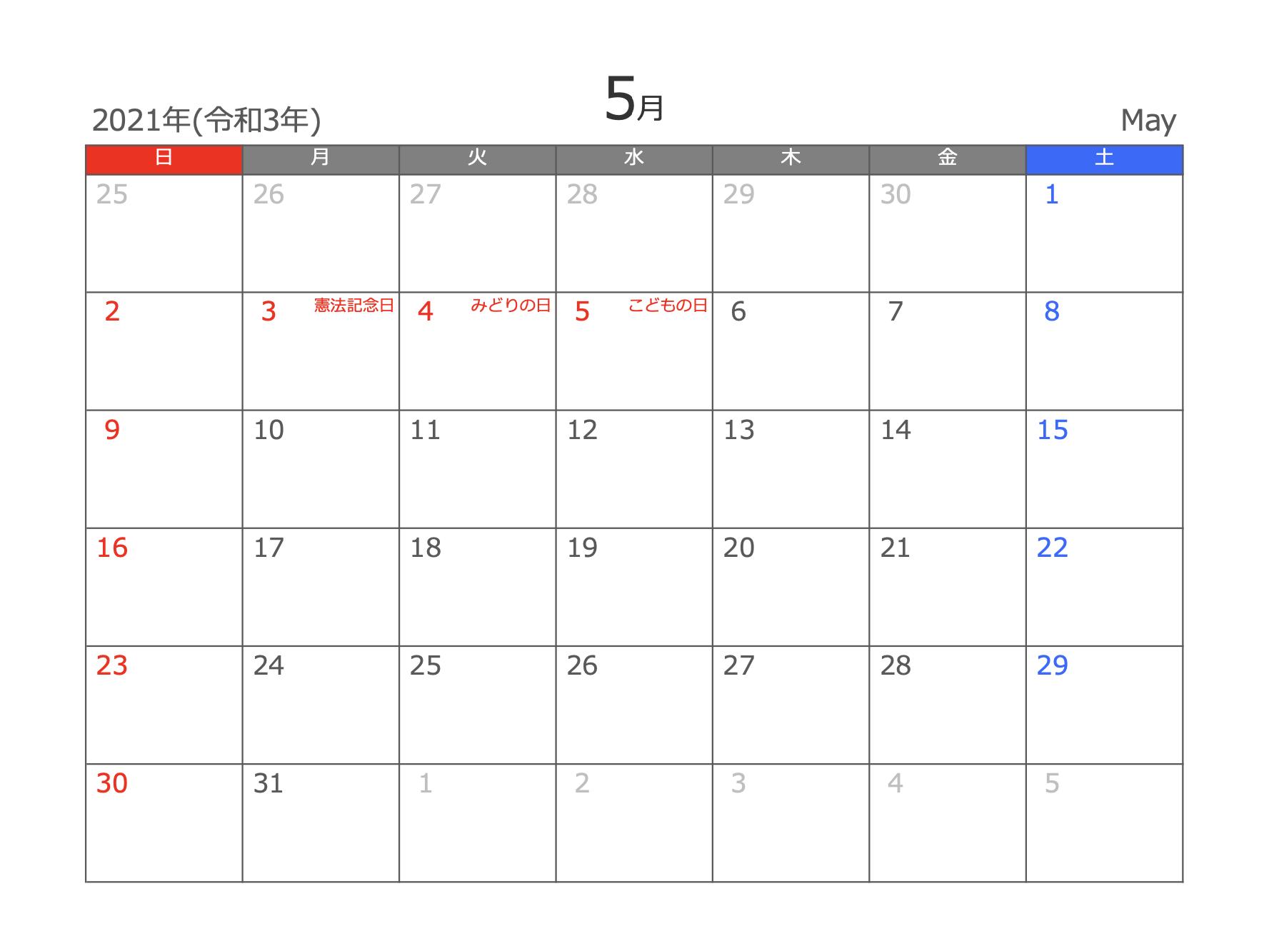 PDF 2021年月間カレンダー 5月 A4横型