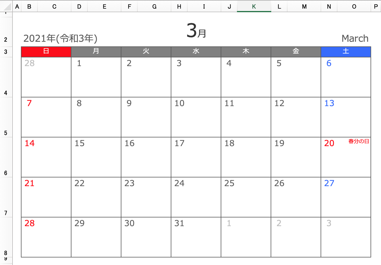 Excel 2021年月間カレンダー 3月 A4横型