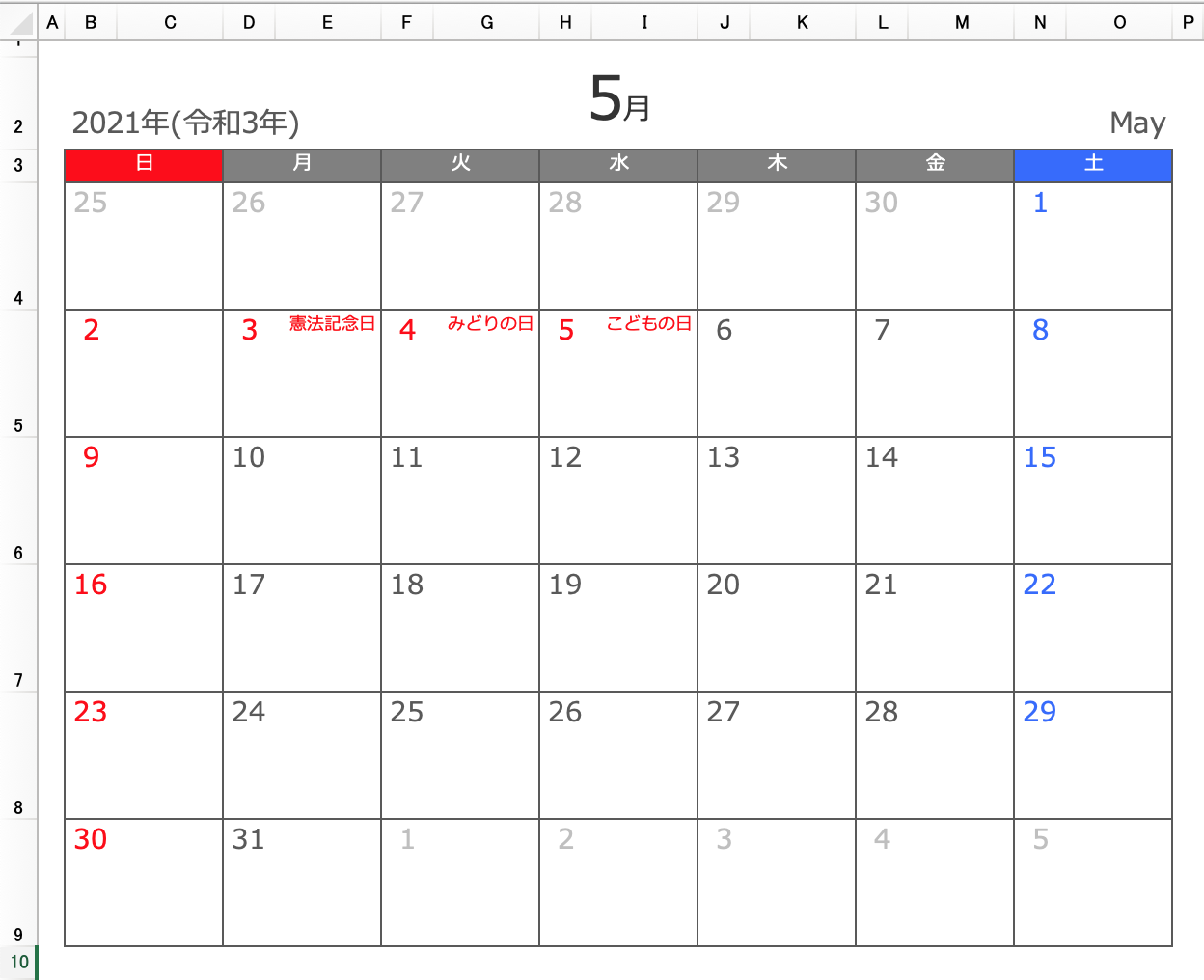 Excel 2021年月間カレンダー 5月 A4横型