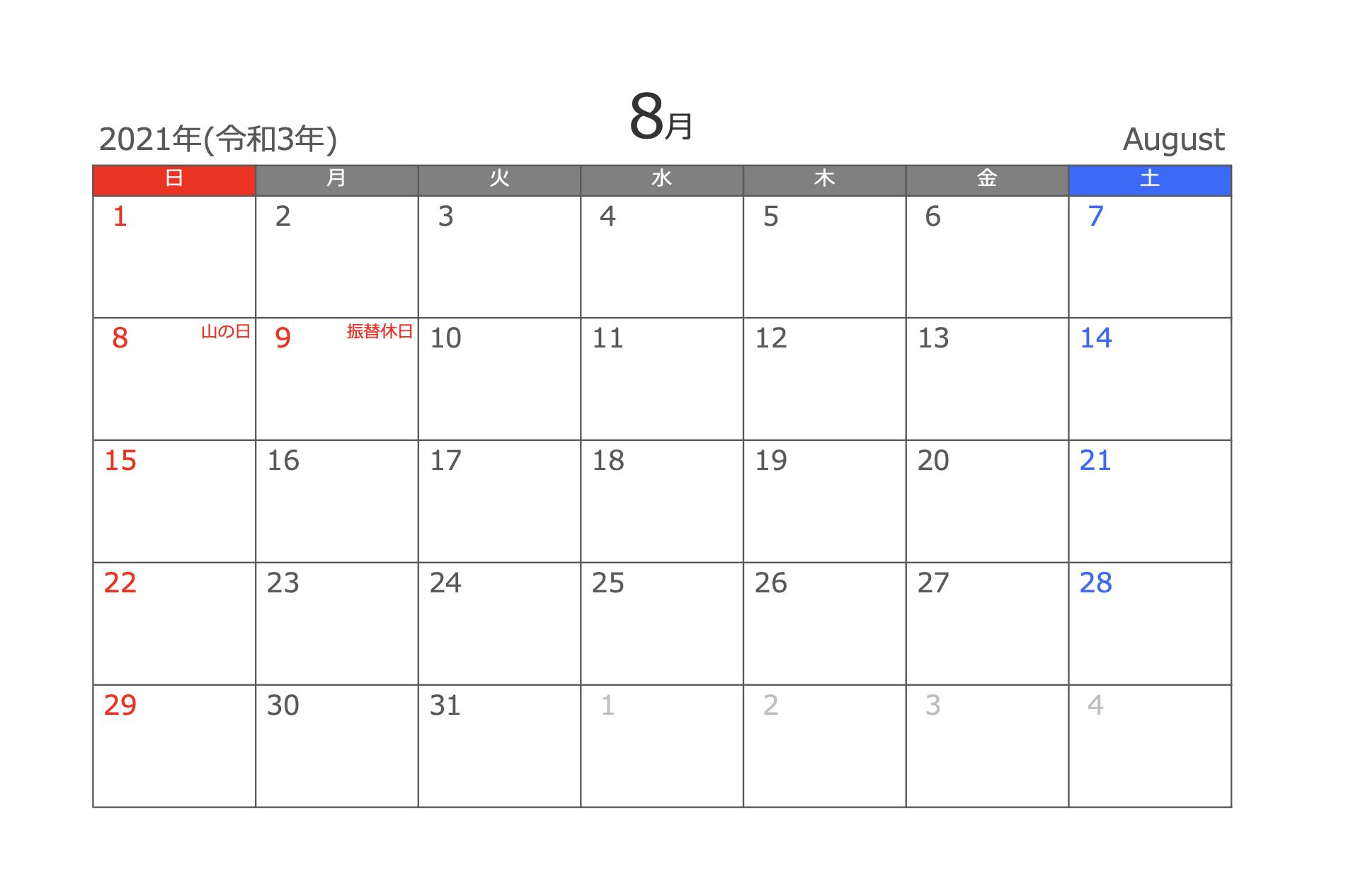 PDF 2021年月間カレンダー 8月 A4横型