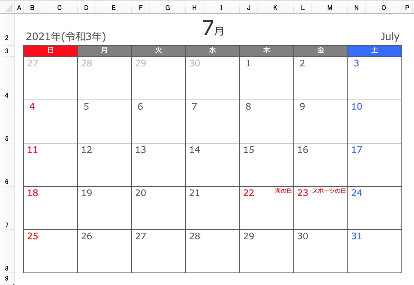 Excel 2021年月間カレンダー 7月 A4横型