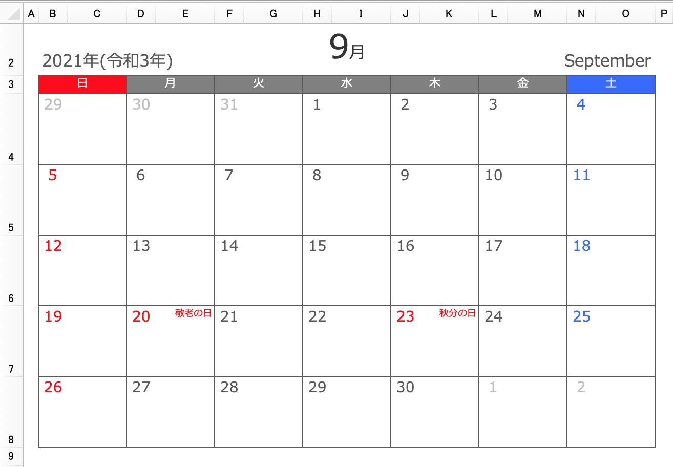 Excel 2021年月間カレンダー 9月 A4横型